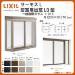 樹脂アルミ複合サッシ 居室用出窓 LB型 11913 W1235×H1370[mm] KKセット LIXIL/TOSTEM サーモスL コーディネート 出窓 一般複層ガラス