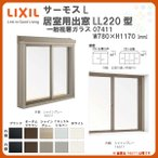 樹脂アルミ複合サッシ 居室用出窓 LL220型 07411 W740×H1170[mm] KKセット LIXIL/TOSTEM サーモスL コーディネート 出窓 一般複層ガラス