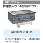 ステンレス浴槽 埋込式 間口120cm 和洋折衷タイプ 2方半エプロン サンウエーブ SBSB120-21A