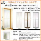 浴室2枚折ドア 枠付 内付型完成品 U-SF-07-○J 規格サイズ LIXIL/リクシルSF型 アルミサッシ