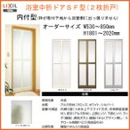 [エントリーだけでポイント10倍 1/20〜1/22]オーダーサイズ 枠付 浴室中折ドア SF型 内付型 幅530-850mm 高さ1801-2020mm LIXIL 2枚折戸 アルミサッシ