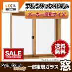 ショッピングアルミ アルミサッシ 半外型 引き違い窓 16515 W1690*H1570 リクシル/トステム シンフォニーウッディー アルミサッシ 引違い窓