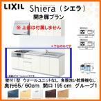 システムキッチン LIXIL/リクシル シエラ 壁付I型 開き扉プラン ウォールユニットなし 食器洗い乾燥機なし 間口195cm×奥行65/60cm グループ1 流し台