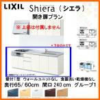 システムキッチン シエラ LIXIL/リクシル 壁付I型 開き扉プラン ウォールユニットなし 食器洗い乾燥機なし 間口240cm×奥行65cm グループ1