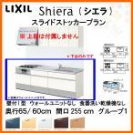 システムキッチン LIXIL/リクシル シエラ 壁付I型 スライドストッカープラン ウォールユニットなし 食器洗い乾燥機なし 間口255cm×奥行65/60cm グループ1