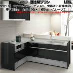 システムキッチン リクシル シエラ 壁付L型 開き扉プラン ウォールユニットなし 食器洗い乾燥機なし W1950mm 間口195cmcm×165cm 奥行65cm グループ2