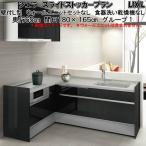 システムキッチン リクシル シエラ 壁付L型 スライドストッカープラン ウォールユニットなし 食器洗い乾燥機なし W1800mm 間口180cmcm×165cm 奥行65cmグループ1