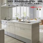 対面式システムキッチン リクシル シエラ センターキッチン ペニンシュラI型 スライドストッカー 食器洗い乾燥機なし W1985mm 間口198.5cm 奥行97cm グループ1