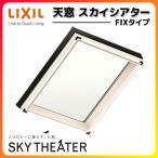 天窓 LIXIL/TOSTEM スカイシアター FIXタイプ 12908 内寸法W1292*H802 アルミサッシ トップライト リクシル トステム アルミサッシ