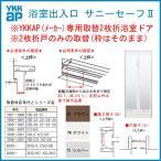 浴室ドア 旧YKKap専用 2枚折戸ドアのみ取替 サニセーフII Sタイプ 取替障子ABC 幅510-850mm 高さ1500-2050mm折りたたみ戸 アルミサッシ
