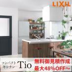 リフォームおたすけDIYで買える「LIXIL キッチン ティオ Tio ショールーム見積、カタログからお見積り致します!」の画像です。価格は1円になります。