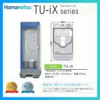仮設トイレ TU-iXシリーズ 非水洗タイプ 兼用和 TU-iX ハマネツ [北海道・沖縄・離島・遠隔地への配送不可]