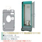 仮設トイレ TU-V1FUW Vシリーズ ポンプ式簡易水洗タイプ 洋 ハマネツ [北海道・沖縄・離島・遠隔地への配送要ご相談]