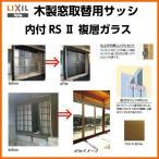 木製窓取替用アルミサッシ 窓用 2枚引違い LIXIL リクシル RSII 内付型枠 巾801-1000 高さ401-700mm 複層ガラス 窓サッシ DIY