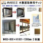 木製窓取替用アルミサッシ 窓用 2枚引違い 内付型枠 巾445-800 高さ1001-1300mm LIXIL/TOSTEM リクシル RSII アルミサッシ