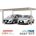 LIXIL/リクシル カーポート 2台用 基本54-50型 W5417×L5002 ネスカFワイド ポリカーボネート屋根材 駐車場 車庫 ガレージ 本体