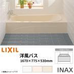 浴槽 1600サイズ 1方全エプロン YBA-1602MAL(R) 洋風バス 洋風タイプ 1670×775×530 INAX