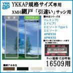 3/28 23:59までエントリーでポイント+5倍 YKKap規格サイズ網戸 引違い窓用 ブラックネット 呼称16509用虫除け 通風 サッシ アルミサッシ DIY アルミサッシ