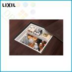 床下収納 2階用浅型 0606 Z-B0606-MXAX Z-□G0606MXAX LIXIL