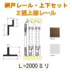 網戸上下レールセット Z型 アルミ製 L=2000 アルミサッシ