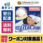 枕 まくら ピロー 低反発 体圧分散 肩こり fit 安眠 空間fitの夢まくら フェザー Fit-Pillow 送料無料