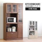 食器棚 レンジ台 キッチン収納 完成品 幅90cm カントリー おしゃれ 設置無料