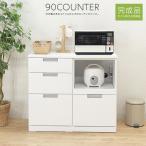キッチンカウンター 完成品 幅90cm キッチン収納 木製 モダン ホワイト 白