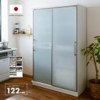 食器棚 完成品 幅120cm   引き戸 スライド 木製 モダン風