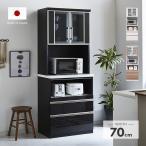食器棚 レンジ台 レンジボード キッチン収納 完成品 幅70cm モダン風 設置無料
