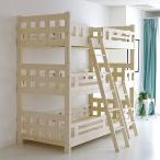 3段ベッド 木製 子供用 大人用 スノコ おしゃれ
