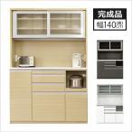 ショッピング食器 食器棚 レンジ台 レンジボード キッチン収納 完成品 引き戸 幅140cm
