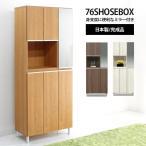 シューズボックス 完成品 ハイタイプ 木製 モダン風 大容量
