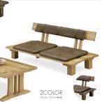 ソファー 2人掛けソファー 木製 合皮製 和風 ローソファー 脚付き ブラウン ナチュラル