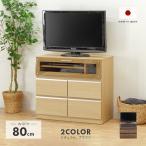 テレビ台 テレビボード ハイタイプ 完成品 幅80cm 木製
