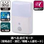 LEDナイトライト 明暗 人感センサー 06-0636 1台