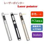 ペン型赤色レーザーポインター ブラック v-t--lp-398b PSCマーク認証品 軽量 単4アルカリ乾電池×2本 収納ケース付