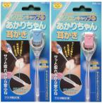 シリコンキャップ付白い光のあかりちゃん耳かき LEDライト付 AMK-103BL/PK 小さいお子様や皮膚の弱い人でも安心