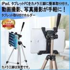 iPad iPad mini Kindle 7〜10インチタブレット用固定ホルダー02