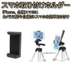 スマートフォン・iPhone 自撮り棒、三脚スタンド用アタッチメントホルダー