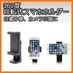 スマートフォンホルダー iPhone用三脚スタンド 三脚 一脚用アダプター 360°回転式スマホホルダー