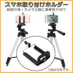 iPhone スマートフォン カメラ三脚 自撮り棒 スマホホルダー 動画撮影 インスタグラム
