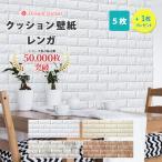 クッションシート 壁 レンガ 壁紙 3D壁紙 壁紙シール 立体 タイル 防音 賃貸 はがせる FB 6枚
