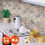 イラストレーションシート AL(50×240cm)1枚入/アルミシート リメイクシール 耐水 耐熱 レンガ柄 石柄 木目柄 キッチン