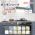 Yahoo!Dream Stickerアルミニウムキッチンシート ALC(70×42.2cm)1494円お得 4枚セット/タイルシール 防水 耐熱 キッチン アルミシート