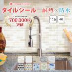 タイルシール タイルシート モザイクタイルシール モザイクタイル キッチン 耐熱 防水 はがせる 壁紙  ブリックタイル レンガ LBTお得な4枚セット