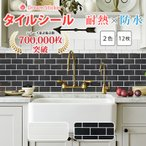 Yahoo!Dream Stickerサブウェイタイルシール MTR(31×31cm)5940円お得 12枚セット/サブウェイタイルシール DIY キッチン 洗面所 タイルステッカー