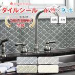 Yahoo!Dream Stickerモザイクタイルシール MUSE(31×31cm)1970円お得 4枚セット/ランタンタイル コラベルタイル タイルシール キッチン リメイクシート