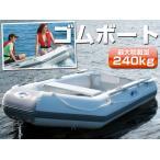 ゴムボート /ボート /外機取付可能 /インフレータブルボート