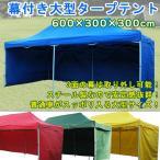 タープテント 幕付き 大型テント 3x6M