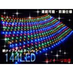 イルミネーション ネット 網 144球 led LED 連結可